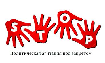 Каменское, городской совет г. Каменского запретил проведение политической деятельности