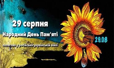 29 серпня, Україні визначено Днем пам'яті. захисників України, загинули, незалежність, суверенітет, цілісність, події серпня 2014 року, Патріот 2015
